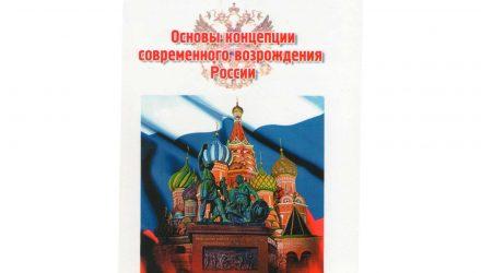 Основы  концепции современного возрождения России