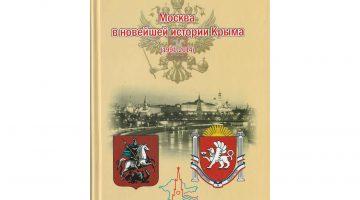 Москва в новейшей истории Крыма
