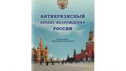 Антикризисный проект возрождения России
