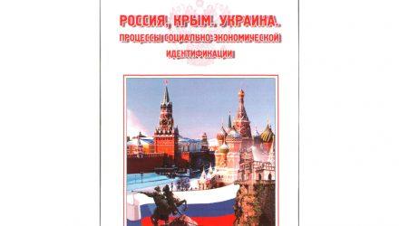 Россия, Крым. Украина. Процессы социально-экономической идентификации