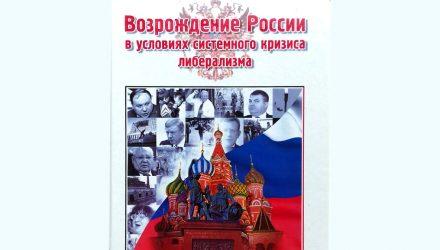 Возрождение России  в условиях системного кризиса либерализма