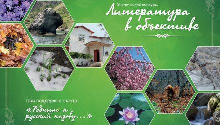 Набор фотооткрыток победителей «Литературы в объективе»