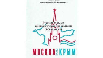 Русские Крыма: социологические показатели образа жизни