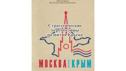 Стратегические перспективы развития Крыма