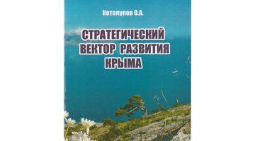 Стратегический вектор развития Крыма