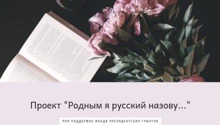 """Проект """"Родным я русский назову…"""""""