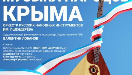 Концерт «Музыка народов Крыма»